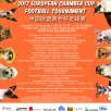 Poster-2-2017-European-Chamber-Football-Tournament-1125-Events-List